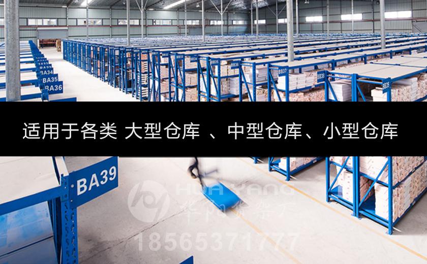 大型倉庫貨架